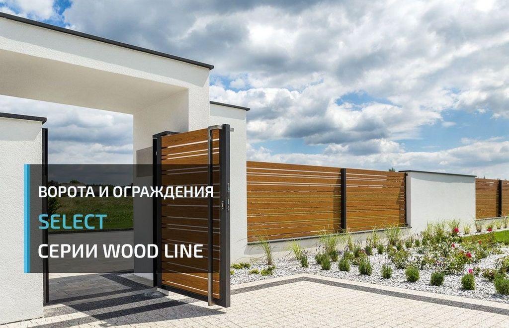 metallicheskie-ograzhdeniya-zabor-select-wood-line