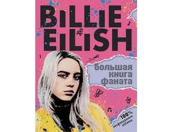 купить Billie Eilish. Большая книга фаната