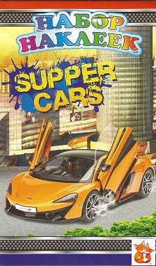 "26579	Набор наклеек ""Supper cars"""