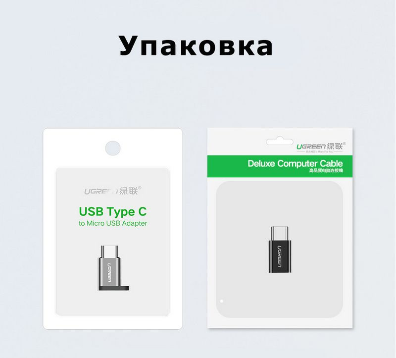 Адаптер UGREEN Type-C / Micro-USB купить