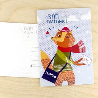 Вам письмо магазин открыток, годовщиной