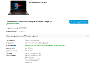 HP Omen 17-AN018UR ( 17.3 FHD IPS i7-7700HQ GTX1050 8Гб 1Тб 128SSD)