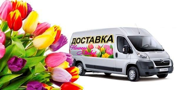 Курьерская помощь доставки цветов одесса, цветы
