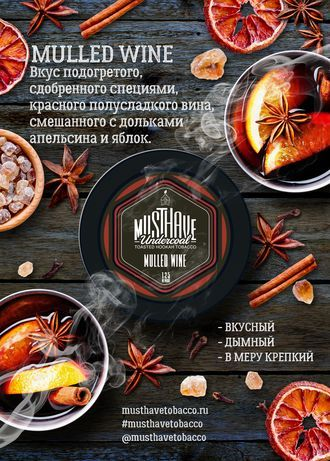 Табак Must Have Mulled Wine Глинтвейн 25 гр