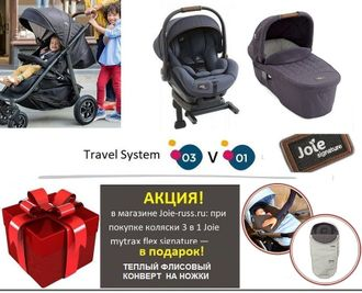 Joie mytrax flex signature + Joie i-Level + Joie ramble™ XL 3 в 1 комплект