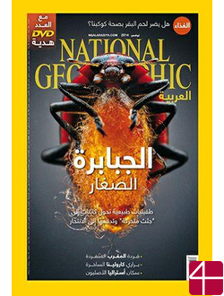 National Geographic Alarabiya