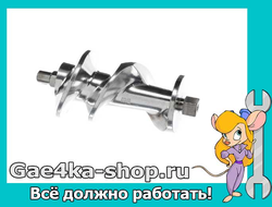 Шнек для мясорубки Bosch PowerPlus MFW45020, MFW45120