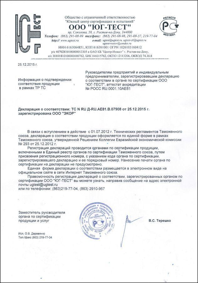 """Сертификат победителя конкурса """"Лучшие товары Дона"""""""