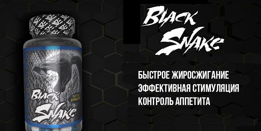Жиросжигатель Black Snake