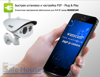 Наружная Wi-Fi IP-камера Wanscam HW0033 (Photo-07)_gsmohrana.com.ua