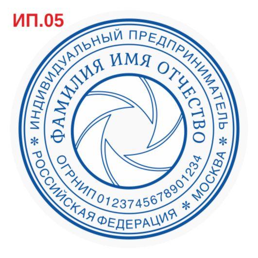 Макет печати индивидуального предпринимателя ИП.05