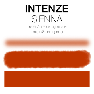 Sienna Intenze (оригинал США 1 OZ - 30 мл.)