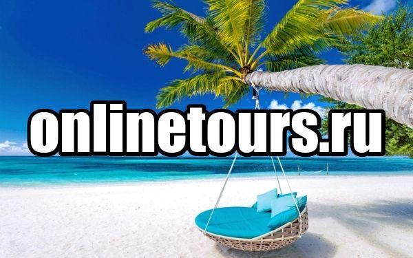 onlinetours платформа для поиска, подбора и покупки путешествий и пакетных туров как за безналичный расчёт, так и посредством покупки в кредит и рассрочку