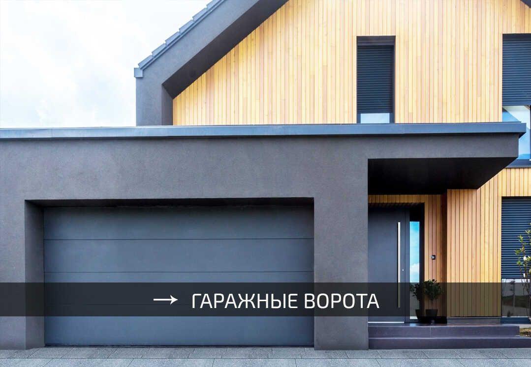 avtomaticheskie-vorota-garazhnye-alutech-doorhan-ryterna-wisniowski-hormann