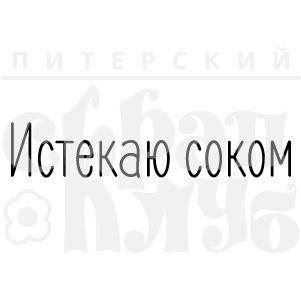 """ФП штамп """"Истекаю соком"""""""