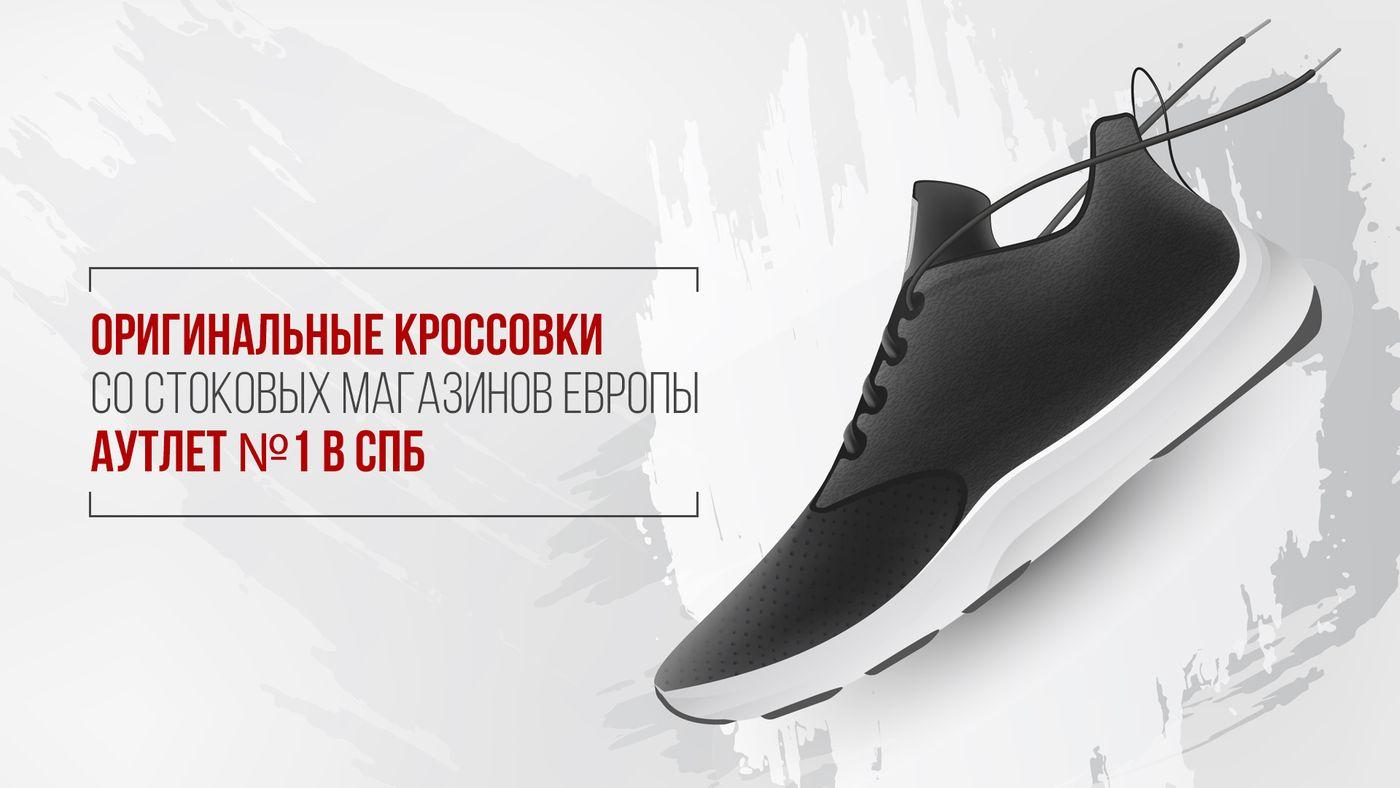 aecc4406 Кроссовки купить в СПб недорого: мужские и женские | https ...