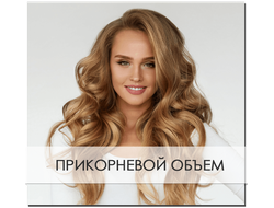Прикорневой объем Boost up, Bouffant, Fleecing, Volume ON, ECO Boost
